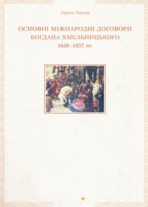 Пріцак Л. Основні міжнародні договори Богдана Хмельницького 1648–1657 pp.