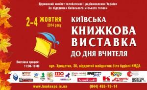 Книжкова виставка  - Шкільне життя