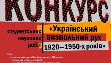 Photo of Оголошення про Конкурс студентських наукових робіт «Український визвольний рух 1920-х—1950-х років»