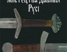 Photo of Котляр М. Ф. Нариси воєнного мистецтва Давньої Русі
