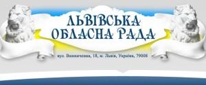 Львівська обласна рада