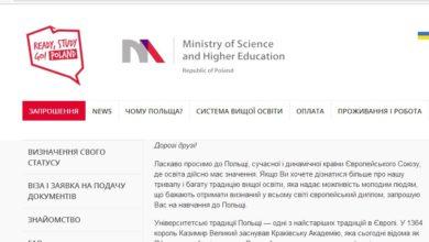 Photo of Польське Міністерство науки та вищої освіти пропонує пакет стипендіальних програм