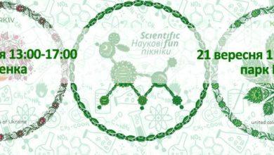 Photo of «Наукові пікніки» чекатимуть завтра харків'ян