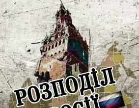 Photo of «Розподіл Росії»: книга, яка на часі