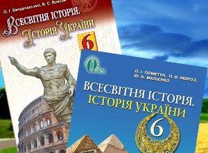 Історія України. Всесвітня історія 6 клас. Програма 2013 року
