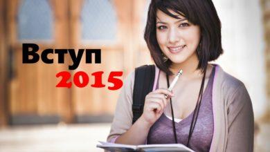 Photo of Вступна кампанія 2015: дати прийому й строки зарахування