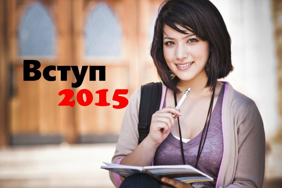 Вступ - 2015- Шкілне життя