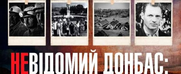Невідомий Донбас - Шкільне життя
