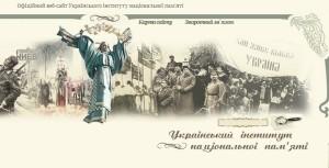 Український інститут національної пам'яті - Шкільне життя