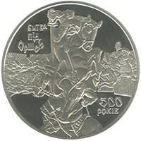 Монета Орша - Шкільне життя