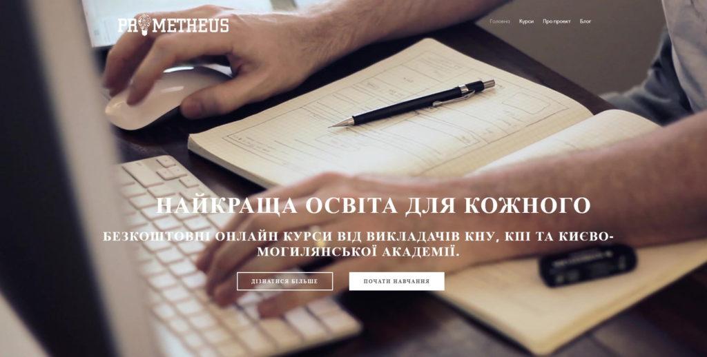 prometheus - Шкільне життя