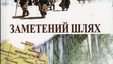 Photo of У «Тюрмі на Лонцького» — презентація книжки спогадів про Голодомор