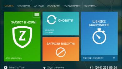 Photo of Міністерство освіти та науки України рекомендує Zillya! Антивірус