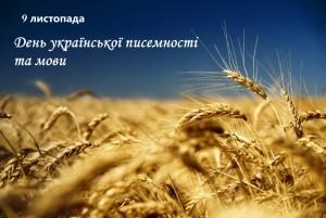 День української писемності та мови - Шкільне життя
