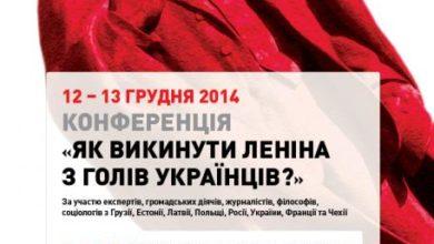 Photo of Як викинути Леніна з голів українців? Міжнародна конференція