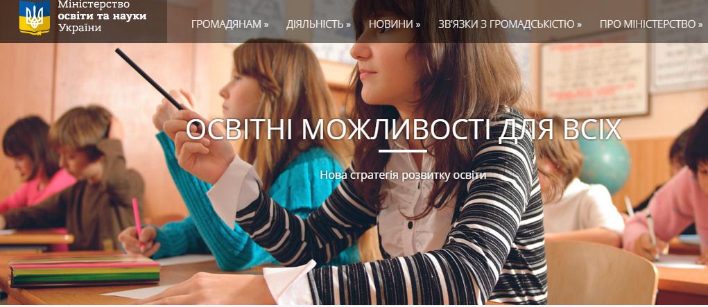 Сайт МОН- Шкільне життя