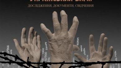 """Photo of Виставка """"Концтабір Аушвіц. Український вимір"""""""