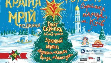"""Photo of На Софійській площі пройде """"Різдвяна країна мрій"""""""