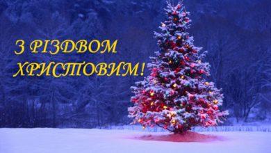 Photo of Традиції й обряди навечір'я Різдва Христового