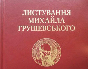 Photo of Листування Михайла Грушевського