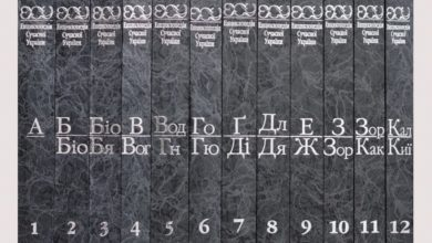Photo of Енциклопедія Сучасної України (ЕСУ)