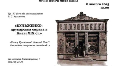 "Photo of ""Кульженко: друкарська справа в Києві XIX cт."""