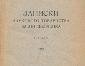 Photo of Записки Наукового товариства імені Шевченка
