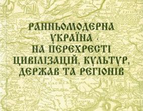 Photo of Якубова Л. Д. Етнонаціональна історія Донбасу: тенденції, суперечності, перспективи в світлі сучасного етапу українського націотворення