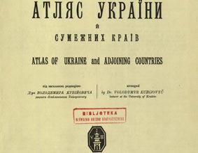 Photo of Атлас України й сумежних країв
