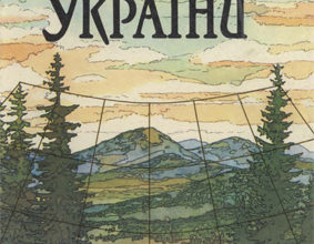 Photo of Заставний Ф. Д. Географія України