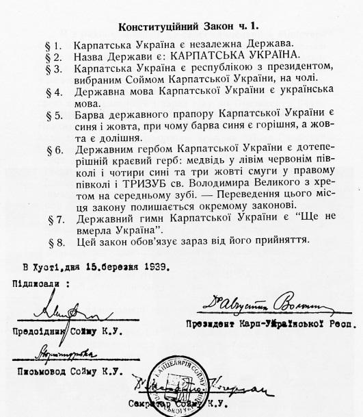 Конституційний закон Ч. 1, прийнятий 15 березня 1939 р. на Соймі Карпатської України