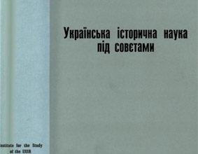 Photo of Крупницький Б. Українська історична наука під Совєтами (1920–1950 роки)