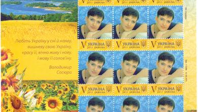 Photo of В Україні випустили поштову марку із зображенням героїчної льотчиці Надії Савченко