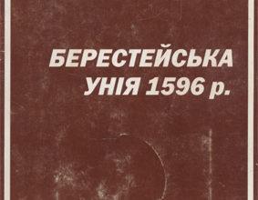 Photo of Тимошенко Л. В. Берестейська унія 1596 р.