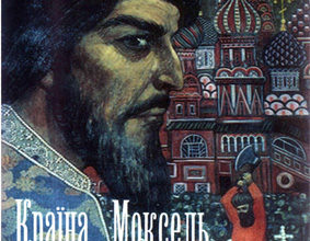 Photo of Білінський В. Б. Країна Моксель, або Московія