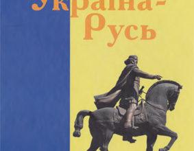 Photo of Білінський В. Б. Україна-Русь