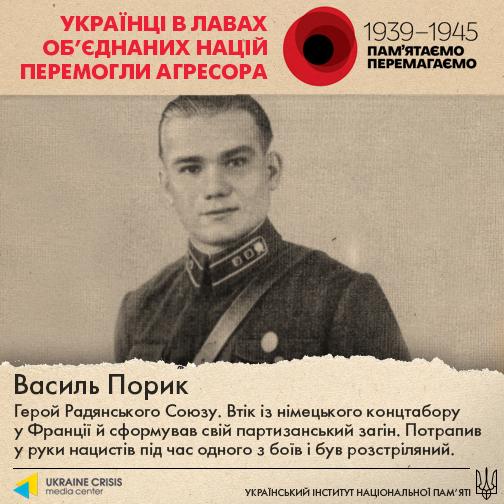 Василь Порик - Шкільне життя