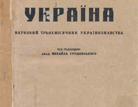 Photo of УКРАЇНА. Науковий трьохмісячник українознавства