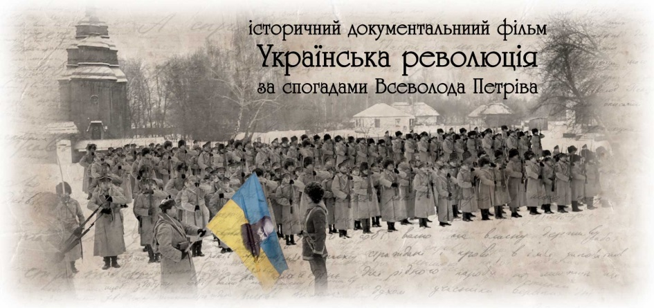 Всеволод Петрів - Шкільне життя