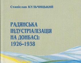 Photo of Кульчицький С. В. Радянська індустріалізація на Донбасі: 1926–1938