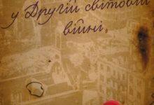 Photo of Сценарій літературно-музичної композиції «День пам'яті та примирення»
