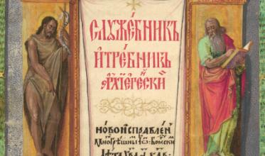 Photo of У Києві презентують факсимільну копію унікального львівського рукопису 1632 року
