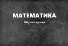 Математика-Шкільне життя