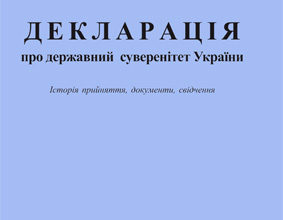 Photo of Декларація про державний суверенітет України. Історія прийняття, документи, свідчення