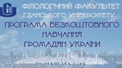 Photo of Програма безкоштовного навчання громадян України у Гданську
