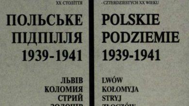 Photo of Всі книги з невідомими документами українських і польських спецслужб 30-40 років відтепер у вільному доступі в інтернеті