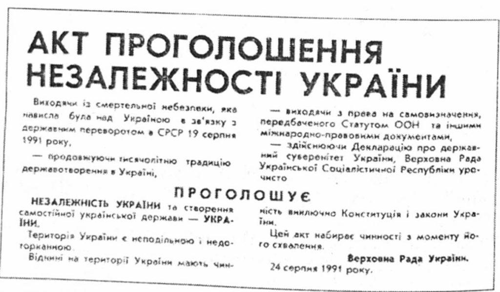 Акт проголошення Незалежності України - Шкільне життя