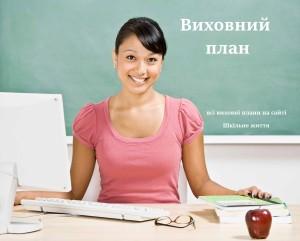 Виховний план - Шкільне життя