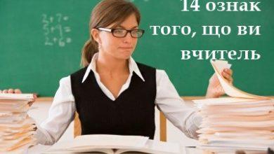Photo of Ви вчитель якщо: