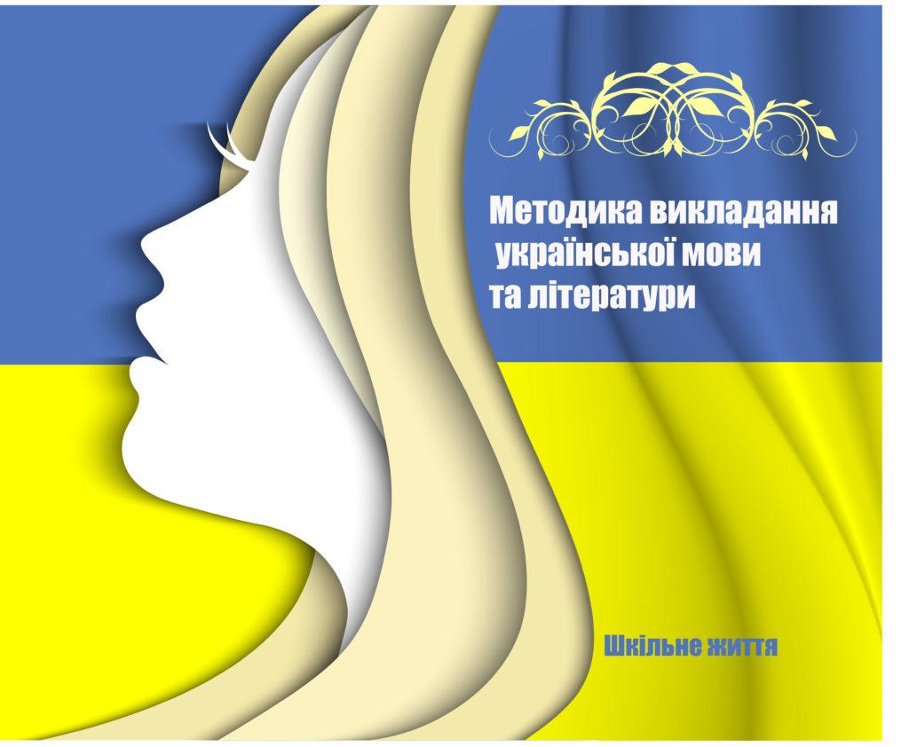 Методика української мови - Шкільне життя